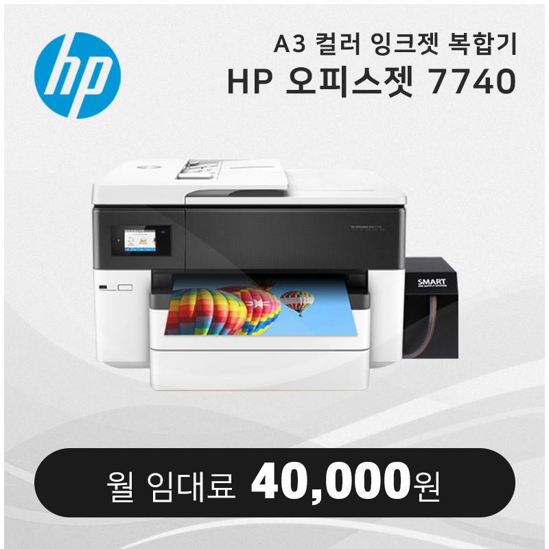강력추천! HP 오피스젯 7740