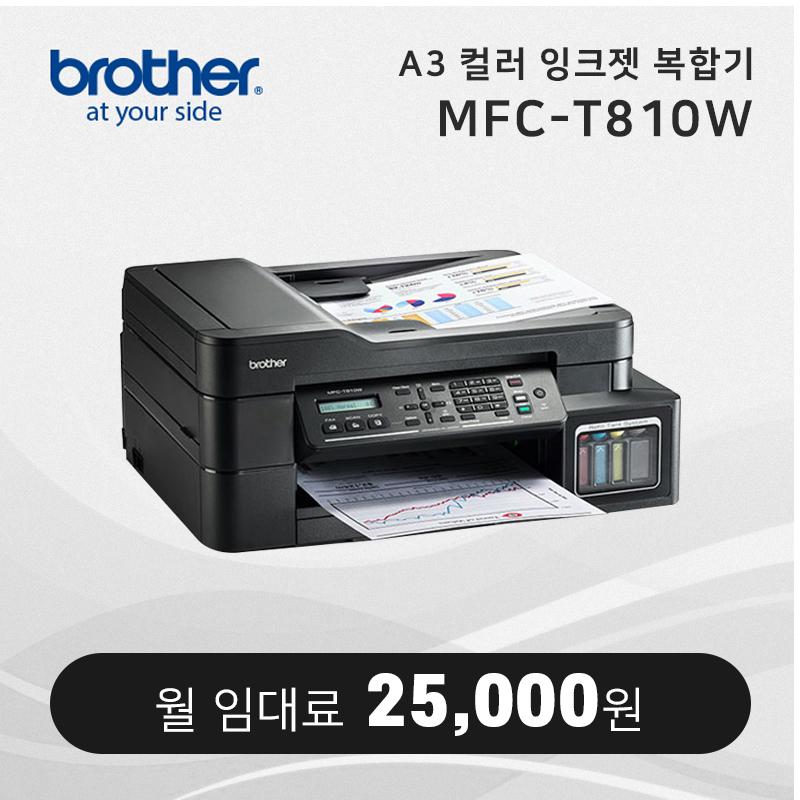 강력추천! MFC-T810W
