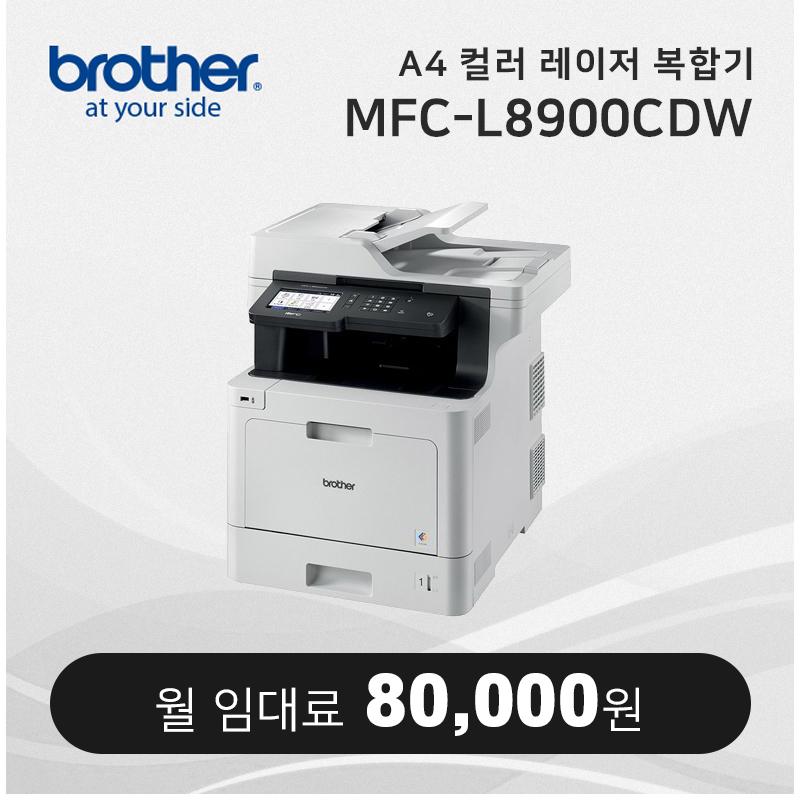 강력추천! MFC-L8900CDW