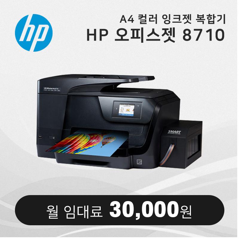 강력추천! HP 8710