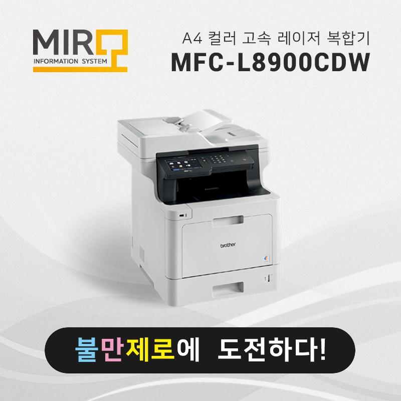 컬러 레이저 복합기 브라더 MFC-L8900CDW