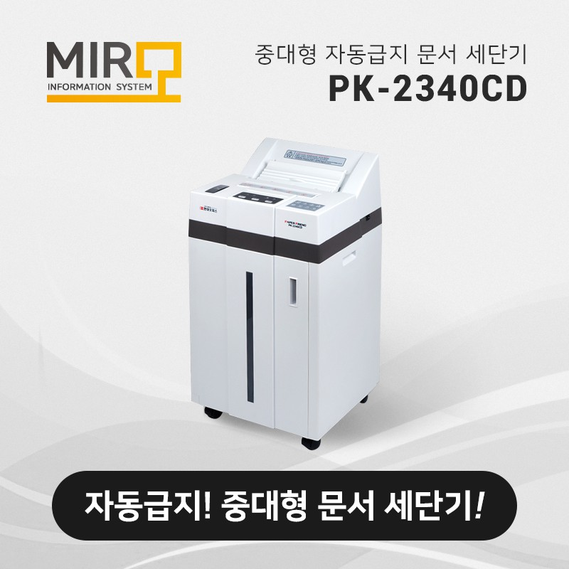 문서 세단기 PK-2340CD