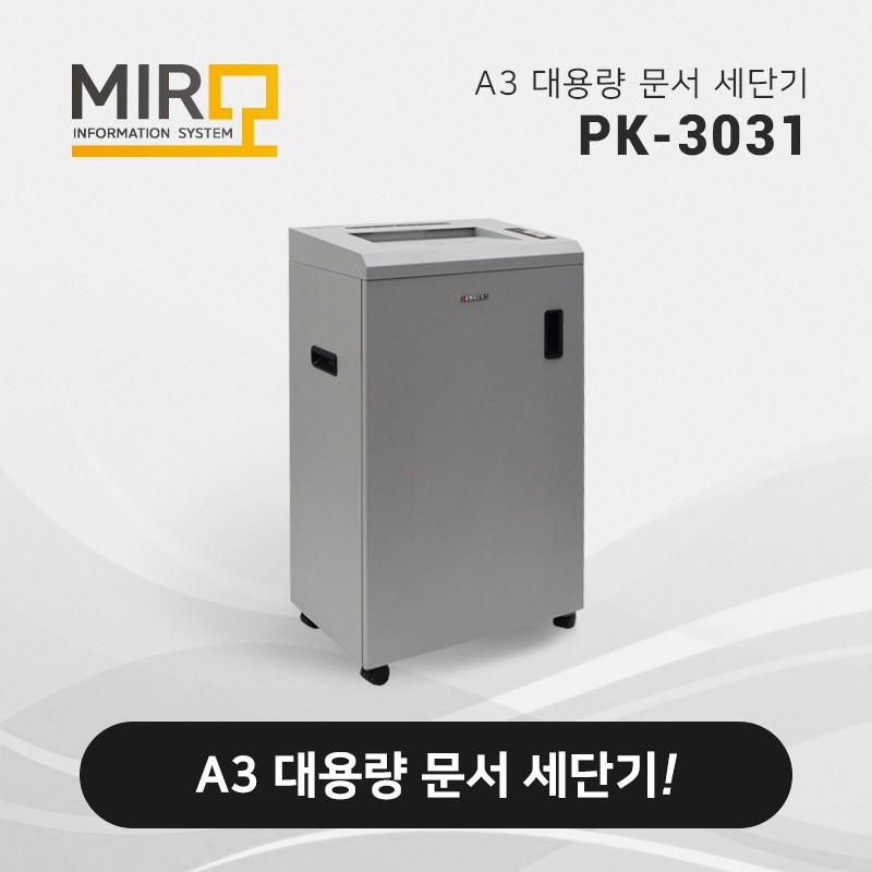 문서 세단기 PK-3031