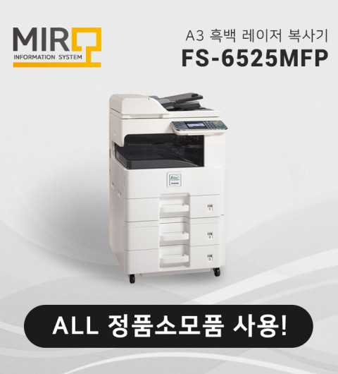 흑백 레이저 복사기 쿄세라 FS-6525MFP