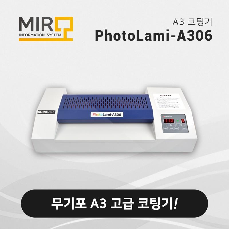 코팅기 PHOTOlami-A306