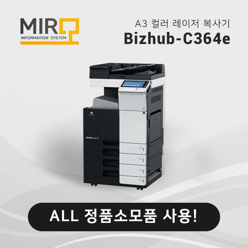 컬레 레이저 복사기 미놀타 Bizhub C364e