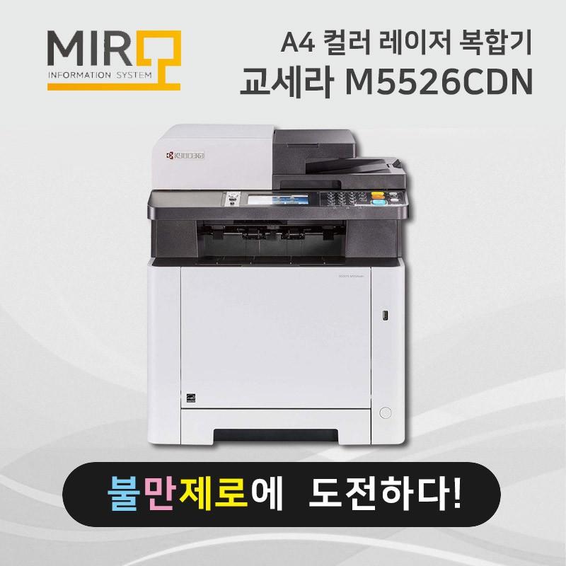 컬러 레이저 복합기 M5526CDN