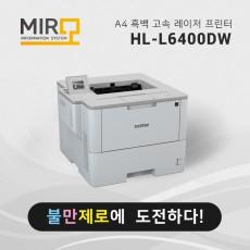흑백 레이저 프린터 브라더 HL-L6400DW