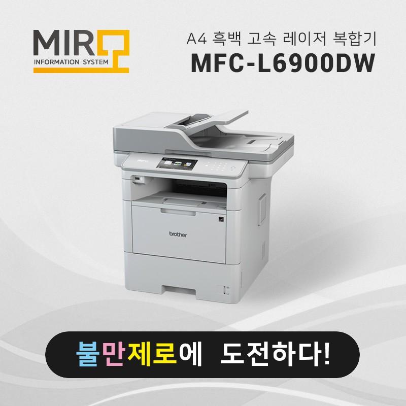 흑백 레이저 복합기 브라더 MFC-L6900DW