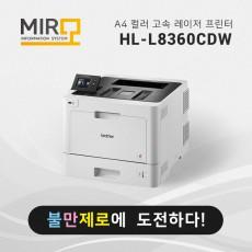 컬러 고속 레이저 프린터 브라더 HL-L8360CDW