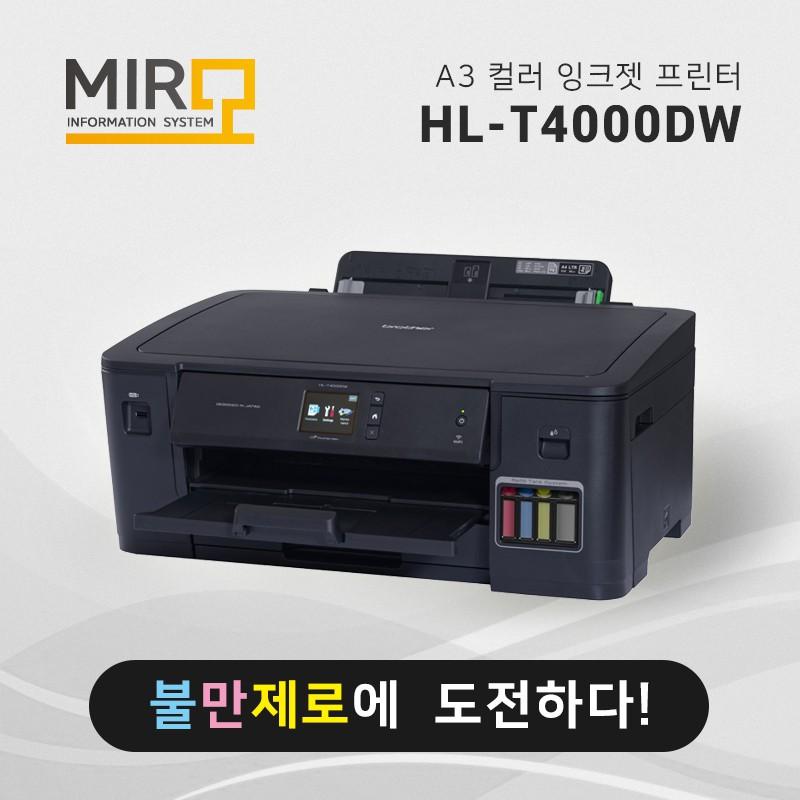 정품 무한 잉크젯 프린터 브라더 HL-T4000DW