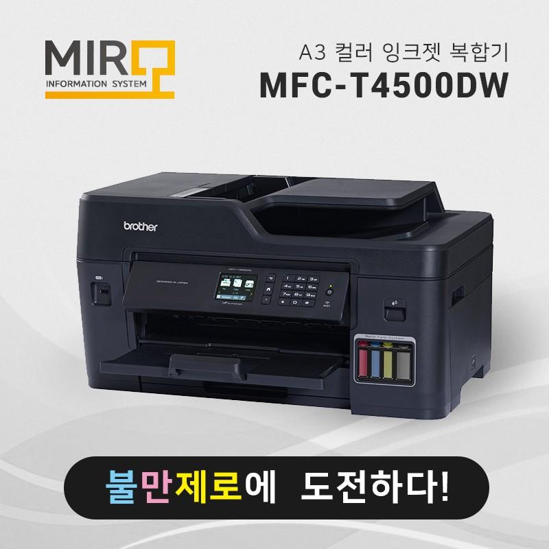 정품 무한 잉크젯 복합기 브라더 MFC-T4500DW