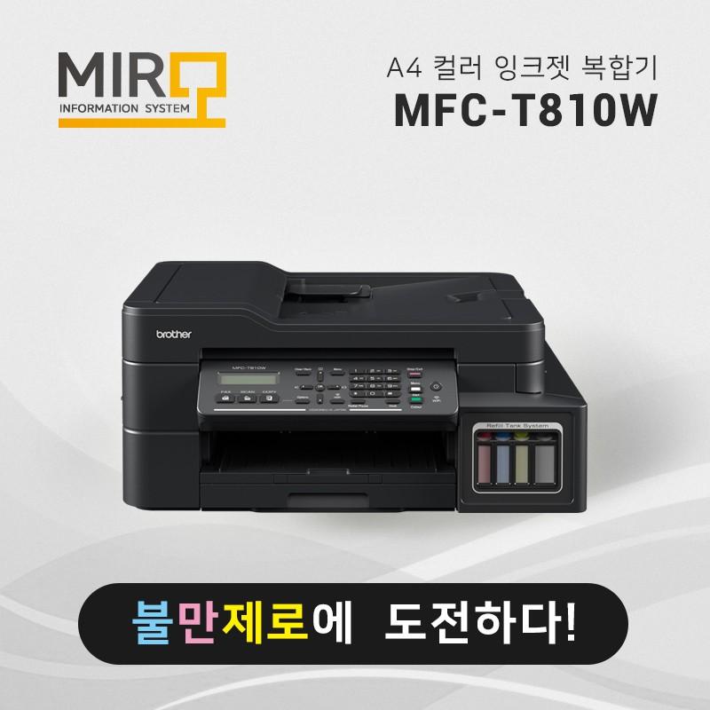 정품 무한 잉크젯 복합기 브라더 MFC-T810W